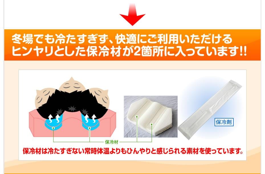 六角脳枕「保冷剤」